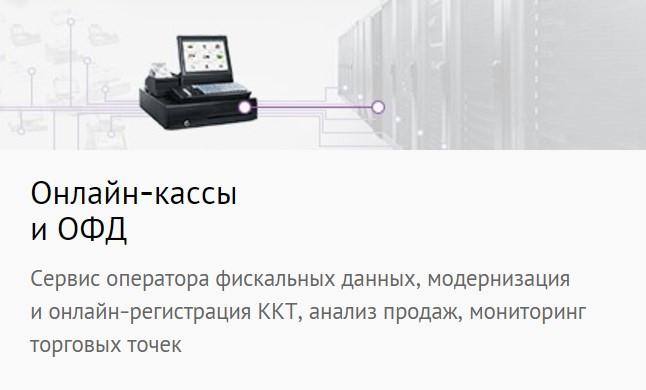 ОНЛАЙН-КАССЫ И Оператор фискальных данных (ОФД)